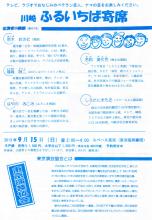 川崎ふるいちば寄席 2013年9月15日(日) スペース京浜にて 東京演芸協会